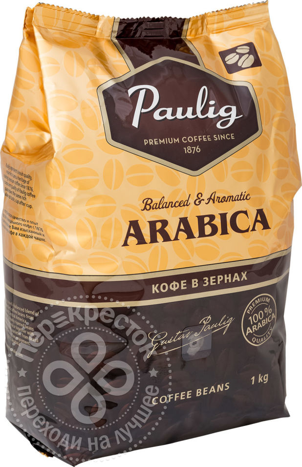 Unroasted arabica coffee beans for sale