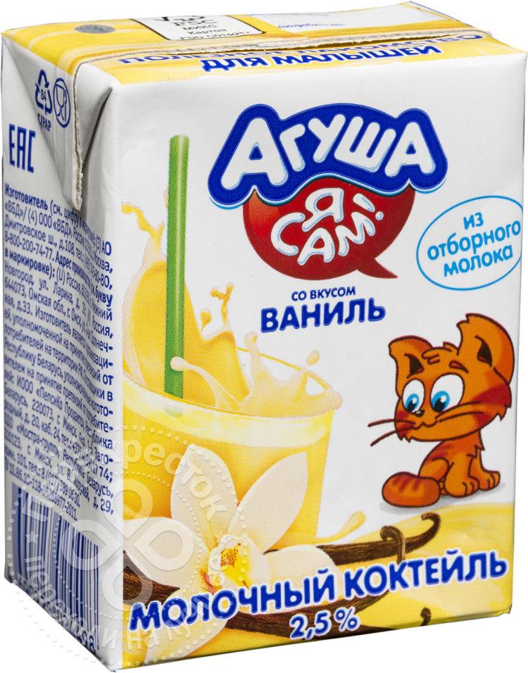 Молочный коктейль агуша я сам ваниль