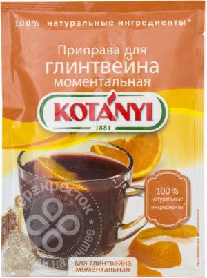 для рецепта Приправа Kotanyi для глинтвейна моментальная 35г