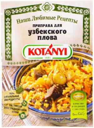 для рецепта Приправа Kotanyi для узбекского плова 25г