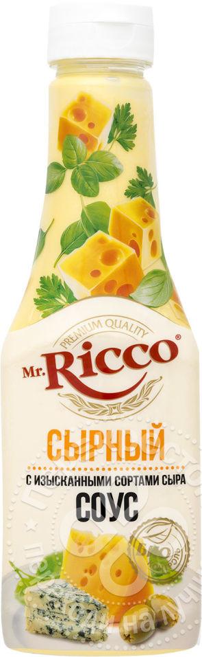 для рецепта Соус Mr. Ricco Сырный с изысканными сортами сыра 310г